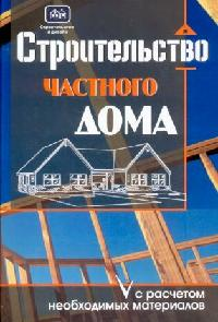 Костко О. Строительство частного дома с расчетом необход. материалов симонов е строительство дома быстро и дешево