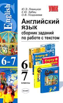 Английский язык Сб. зад. по работе с текстом 6-7 кл
