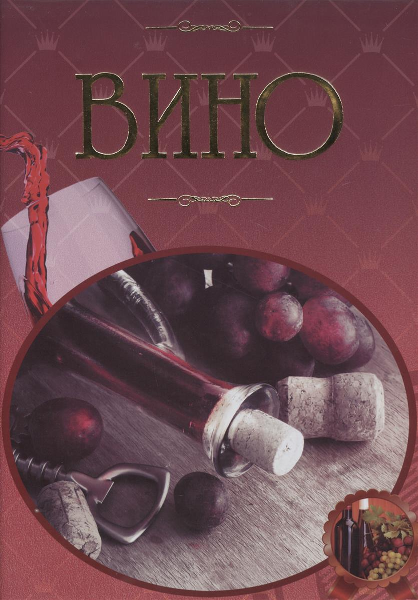 Вино. Иллюстрированная энциклопедия