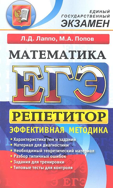 Лаппо Л., Попов М. ЕГЭ 2013. Математика. Репетитор. Эффективная методика лаппо попов математика егэ 2014 купить