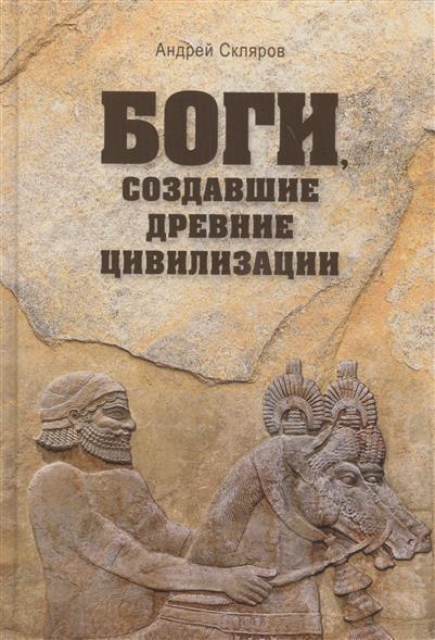 Скляров А. Боги, создавшие древние цивилизации