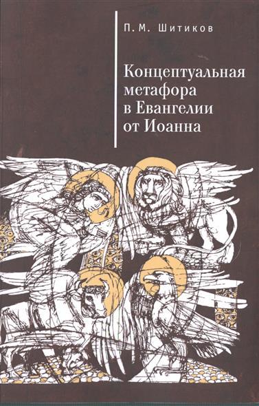 Шитиков П. Концептуальная метафора в Евангелии от Иоанна