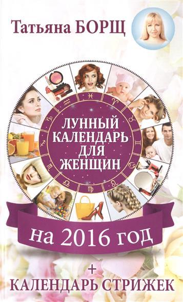 Лунный календарь для женщин на 2016 год с календарем стрижек