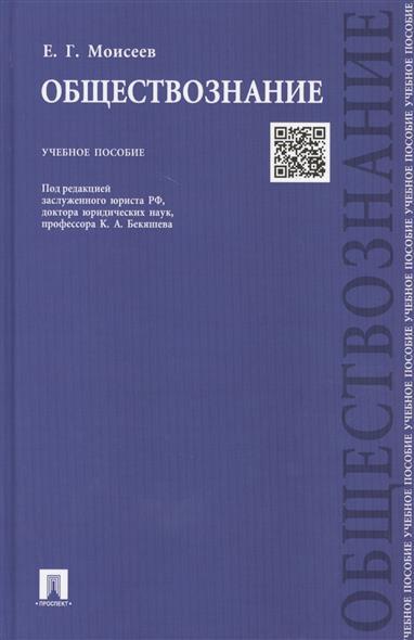 Моисеев Е., Бекяшев К. Обществознание. Учебное пособие бекяшев к моисеев е международное публичное право в вопросах и ответах