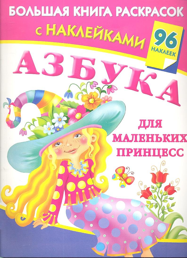 Дмитриева В. Р Азбука для маленьких принцесс сказки для маленьких принцесс
