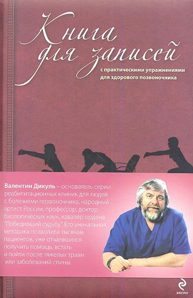 Дикуль В. Книга для записей с практическими упражнениями для здорового позвоночника дикуль брегг ниши лучшие упражнения для вашей спины дикуль брегг ниши