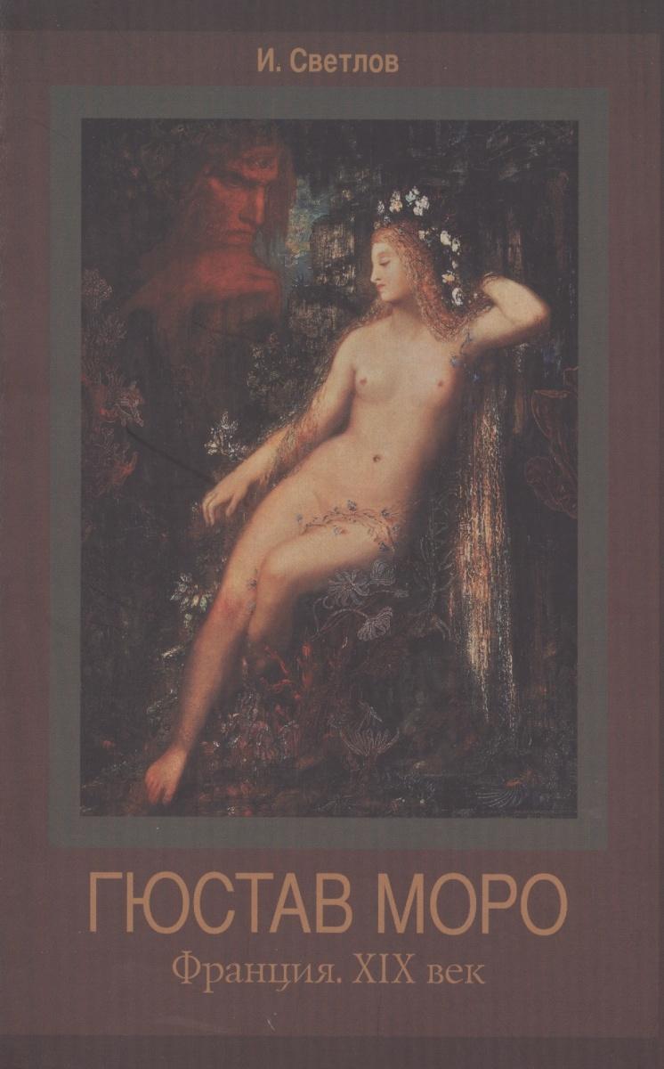Светлов И. Гюстав Моро. Франция. ХIХ век светлов и рельеф памяти