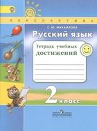 Русский язык. Тетрадь учебных достижений. 2 класс. Учебное пособие для общеобразовательных организаций