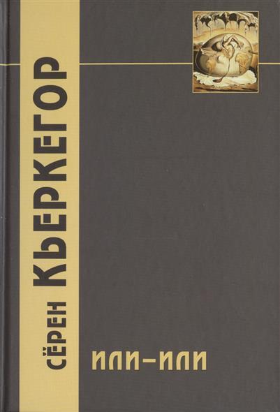 Кьеркегор С. Или-или. Фрагмент из жизни кьеркегор с или или фрагмент из жизни