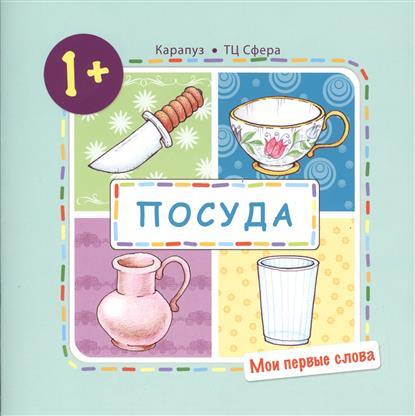 Савушкин С. (ред.) Посуда (1+) савушкин с ред россия комплект карточек беседы с ребенком