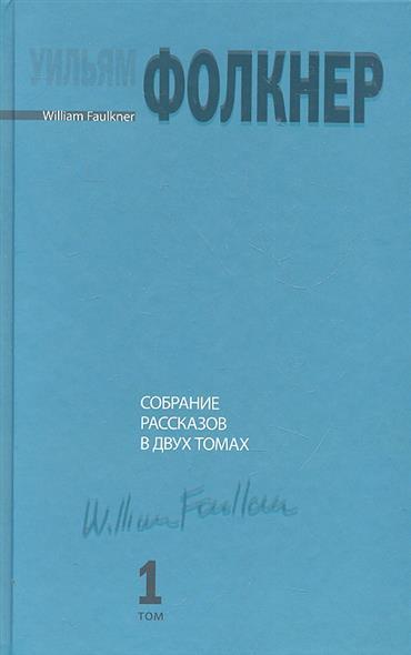 Фолкнер У. Собрание рассказов в двух томах. Том 1