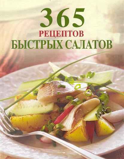 Смирнова И. (сост.) 365 рецептов быстрых салатов 365 рецептов готовим вкусную рыбу