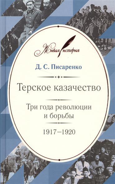 Терское казачество. Три года революции и борьбы. 1917-1920