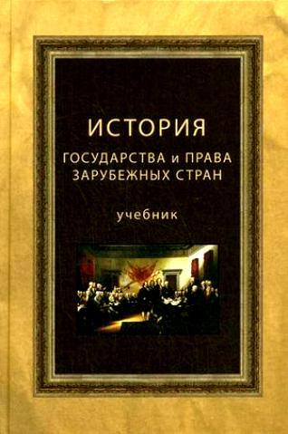 История гос-ва и права зарубеж. стран Михайлова