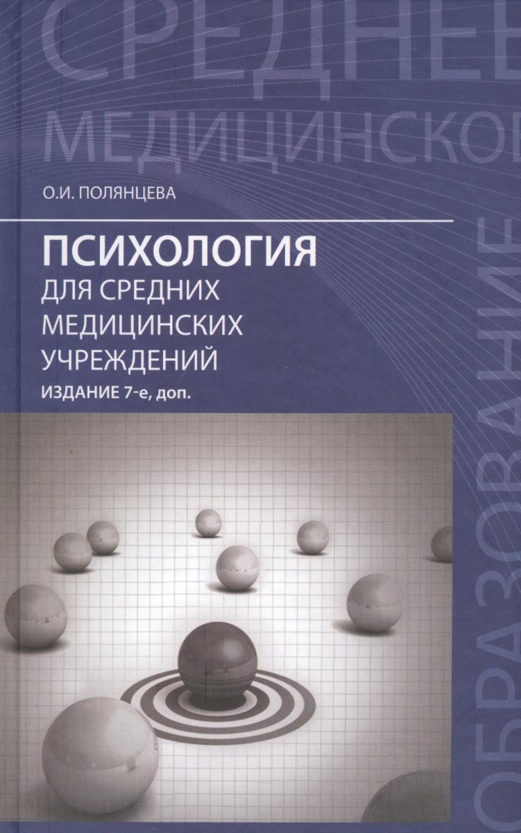 Психология для средних медицинских учреждений. Учебник