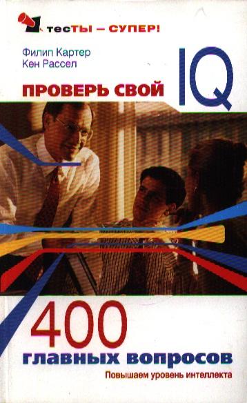 Проверь свой IQ 400 главных вопросов