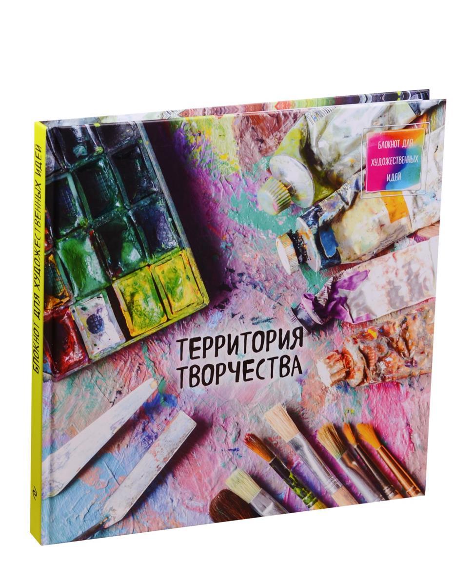 Блокнот-скетчбук для художественных идей Акварель (альбомный формат)