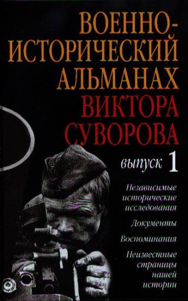 Военно-исторический альманах Виктора Суворова. Выпуск 1. Независимые исторические исследования