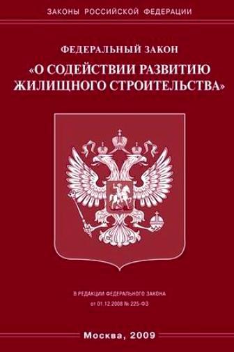 ФЗ О содействии разв. жилищ. строительства