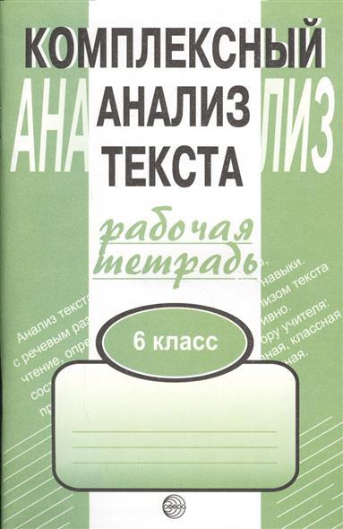 Комплексный анализ текста Раб. тетрадь 6 кл