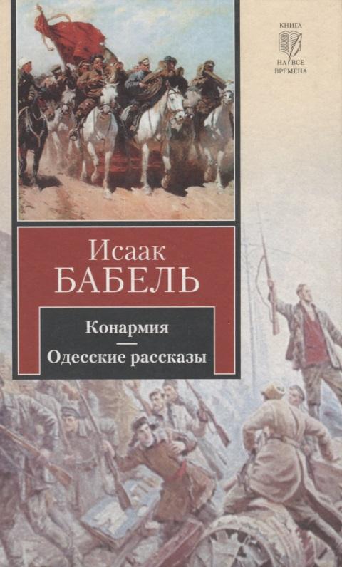 Конармия Одесские рассказы