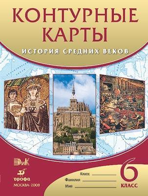 Контурные карты 6 кл История Средних веков