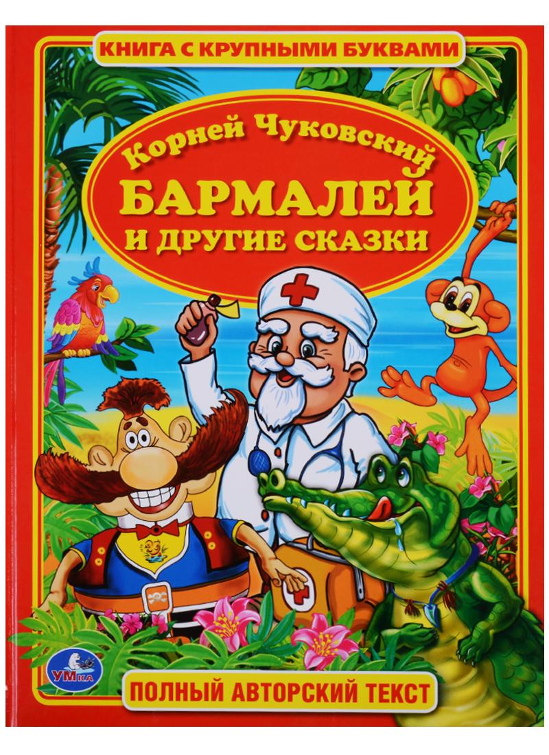 Чуковский К. Бармалей и другие сказки чуковский к бармалей книга панорамка