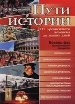 Дьяконов И. Пути истории. От древнейшего человека до наших дней алексей козлов наших дней дилижансы