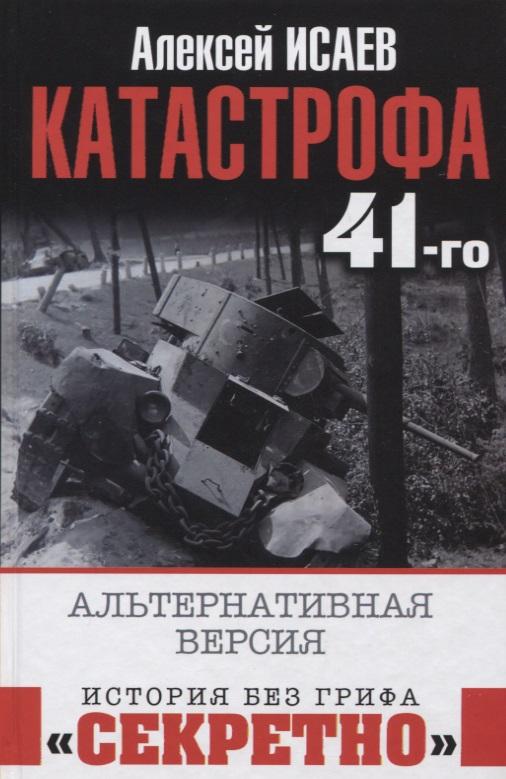 Исаев А. Катастрофа 41-го года. Альтернативная версия