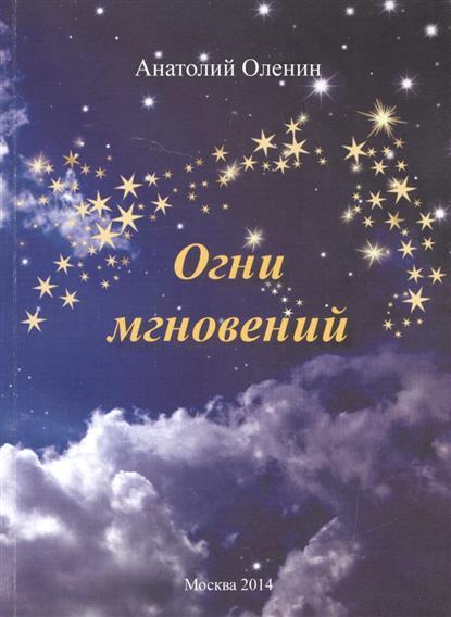 Оленин А. Огни мгновений