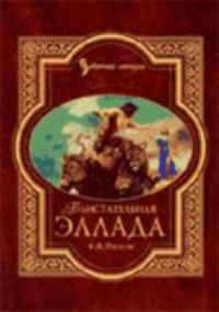 Блистательная Эллада Мифы легенды и сказания Древней Греции