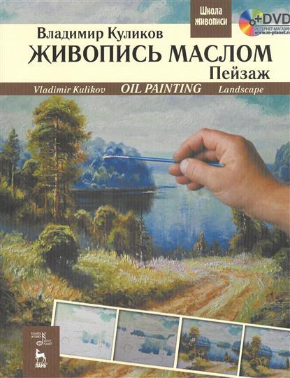 Куликов В. Живопись маслом. Пейзаж