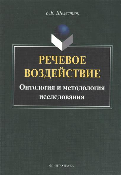 Шелестюк Е. Речевое воздействие: Онтология и методология исследования. Монография. 2-е издание, исправленное и дополненное стоимость