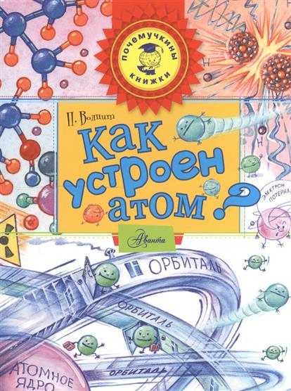 Волцит П. Как устроен атом?