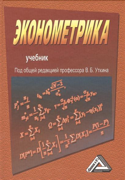 Эконометрика. Учебник. 2-е издание