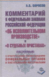 Комм. к ФЗ РФ Об исполнительном про-ве и О судеб. приставах