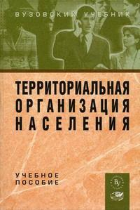 Чистяков Е. (ред.) Территориальная организация населения звонова е ред организация деятельности центрального банка учебник