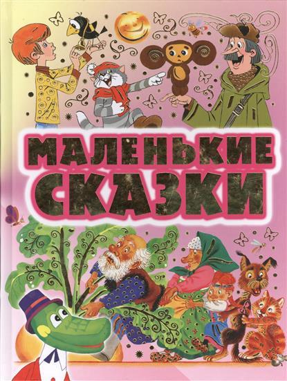 Коненкина Г. (ред.) Маленькие сказки