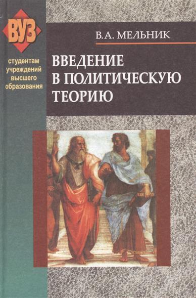 Введение в политическую теорию. Учебное пособие