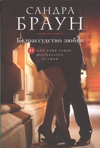 Браун С. Безрассудство любви браун джеки рецепт настоящей любви