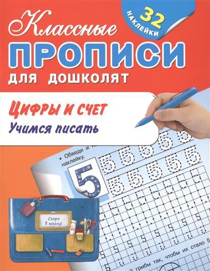 Цифры и счет. Учимся писать. 32 наклейки ISBN: 9785445104094 макеева о учимся писать цифры