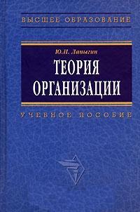 Теория организаций Лапыгин