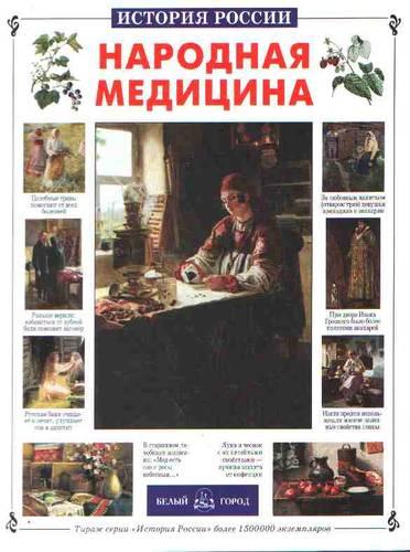 Истомин С. Народная медицина