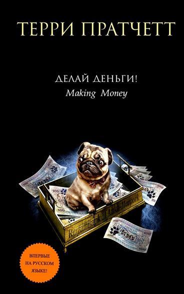 Пратчетт Т. Делай деньги! желай делай ежедневник