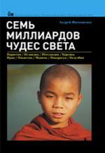 Фатющенко А. Семь миллиардов чудес света