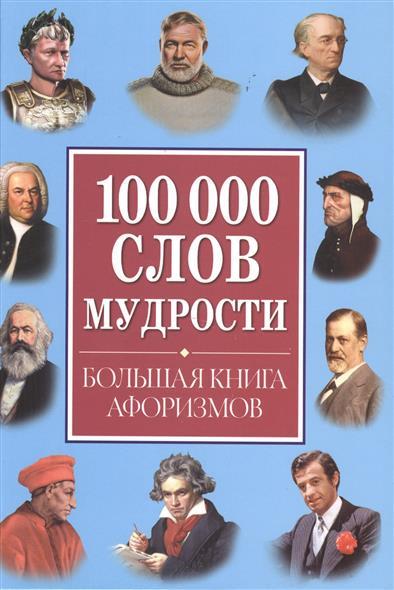 Булгакова И. (сост.) 100 000 слов мудрости. Большая книга афоризмов большая книга семейной мудрости