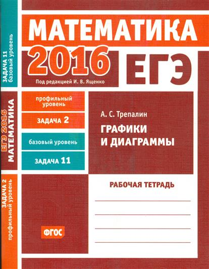 ЕГЭ 2016. Математика. Графики и диаграммы. Задача 2 (профильный уровень). Задача 11 (базовый уровень). Рабочая тетрадь