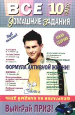 Все домашние задания 10 кл Мини-сборник ISBN: 597640040x