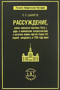 Шафиров П. Рассуждение какие законные причины Петр I царь и повелитель... валентин катаев повелитель железа