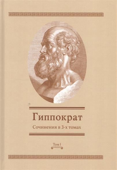 Гиппократ Сочинения в 3-х томах Том 1